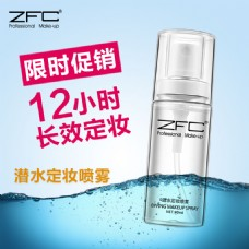 ZFC定妆喷雾海洋潜水 主图
