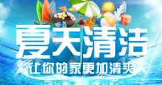 清洁行业服务广告图