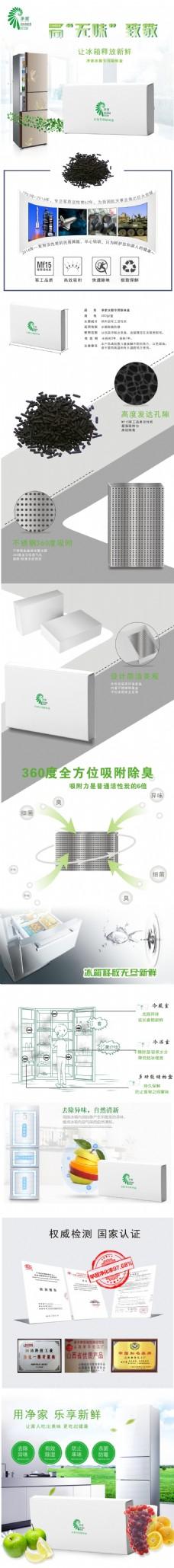碳盒淘宝详情页