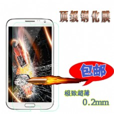 三星手机玻璃钢化膜