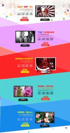 电视首页设计