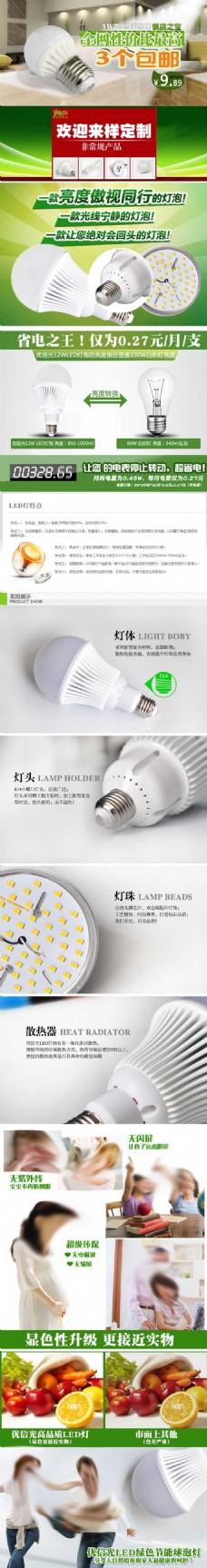 省电之王节能球泡灯-灯具描述