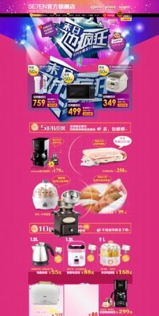 淘宝厨房电器促销海报