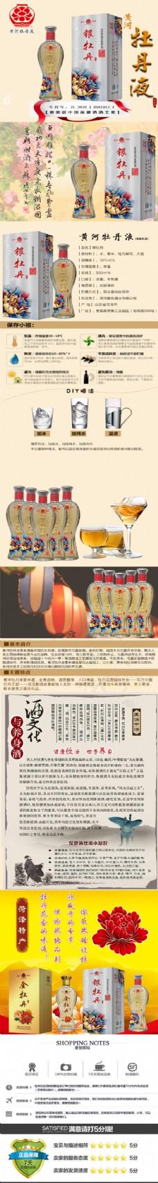 白酒详情页  菏泽 牡丹酒