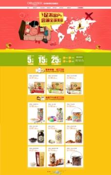 全球零食礼盒天猫店铺详情页海报