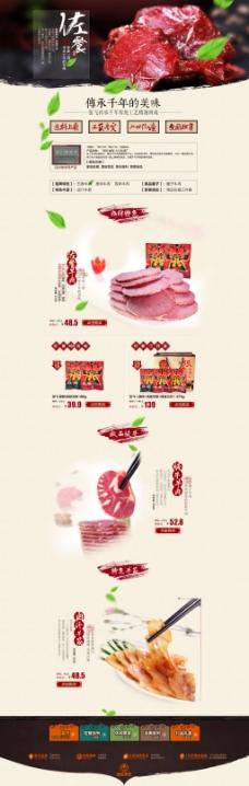 美味小吃活动海报