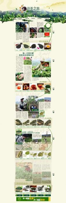 农产品活动促销海报