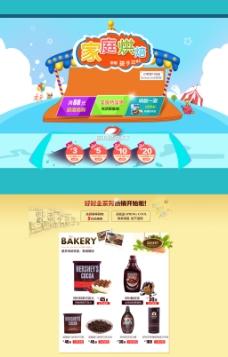 淘宝美食店铺详情页促销海报