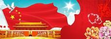 国庆节banner创意设计