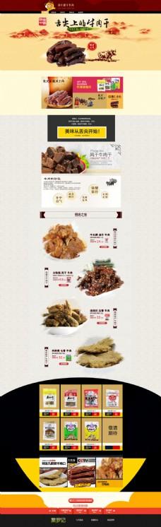 熟食牛肉干天猫店铺首页海报