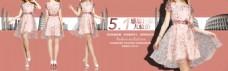 淘宝女装51促销海报设计PSD素材