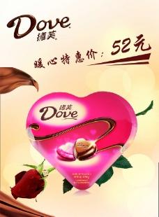 德芙巧克力图片