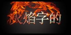 火焰艺术字模板