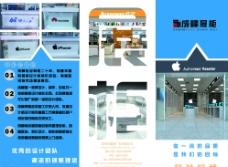 展柜宣传折页图片