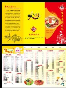 秦妈火锅三折页图片