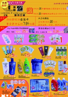 A4化妆品DM宣传单图片