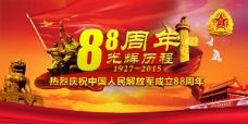 人民解放军成立88周年海报
