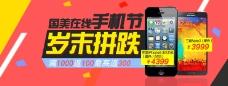 手机降价促销广告PSD下载