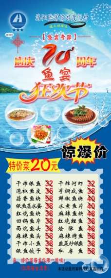 洛阳陆浑旅游渡假村鱼宴狂欢节特价菜X展架