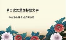 漂亮中国风之牡丹花模板