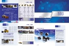机电公司宣传画册