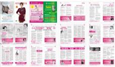 女性医疗广告杂志矢量素材