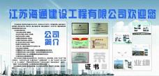 江苏海通建设工程图片