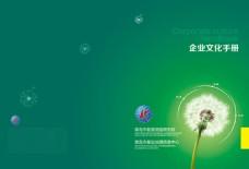 绿色企业文化手册封面PSD分层素材