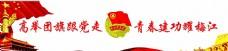共青团文化墙图片