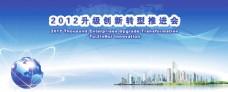 科技背景设计 科技展板设计 蓝色科技