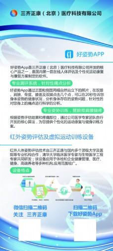 企业宣传易拉宝×展板psd下载