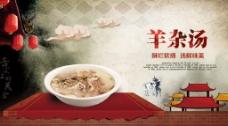 羊杂汤宣传海报