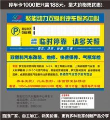 聚能动力汽车服务中心停车卡