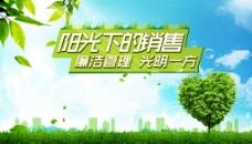 绿色阳光地产宣传海报