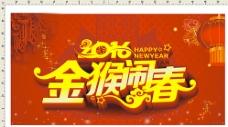 2016春节主题图片