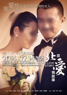 北京爱情故事电影海报之情圣