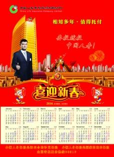 中国人寿年历