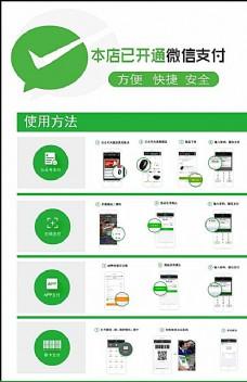 微信支付广告贴在线支付扫描支付图片