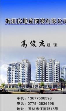 名片模板 地产物业 平面设计_0931