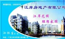 名片模板 地产物业 平面设计_0936