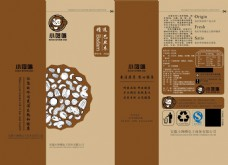 零食外包装设计 小馋嘴坚果矢量图
