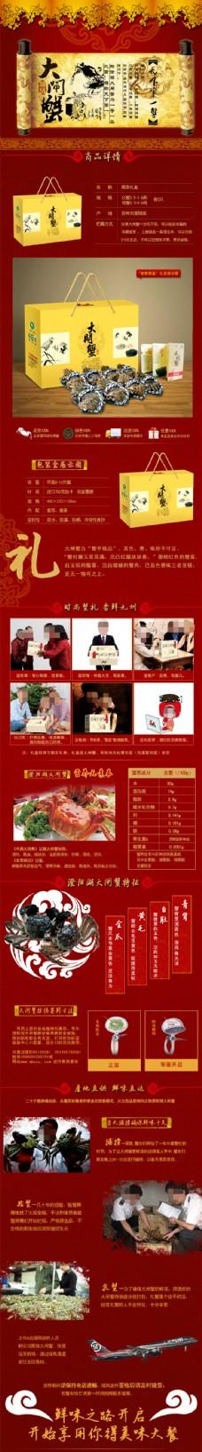 螃蟹礼盒促销海报