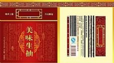 食品包装设计 包装模板 分层素材 PSD格式_0004