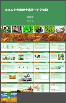农业专业毕业答辩PPT模板