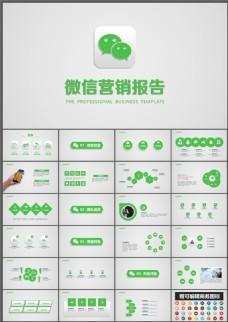 微信营销报告ppt模板下载 (1)