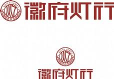 徽府灯行logo  矢量   建材 标志