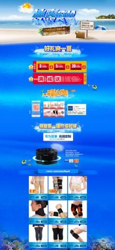 冬季护腿保暖产品店铺活动宣传模板海报