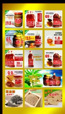 食品香油食用油电商图片