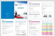 人力资源画册设计图片