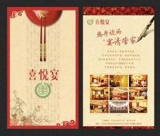 中国风喜悦宴宣传单psd素材下载